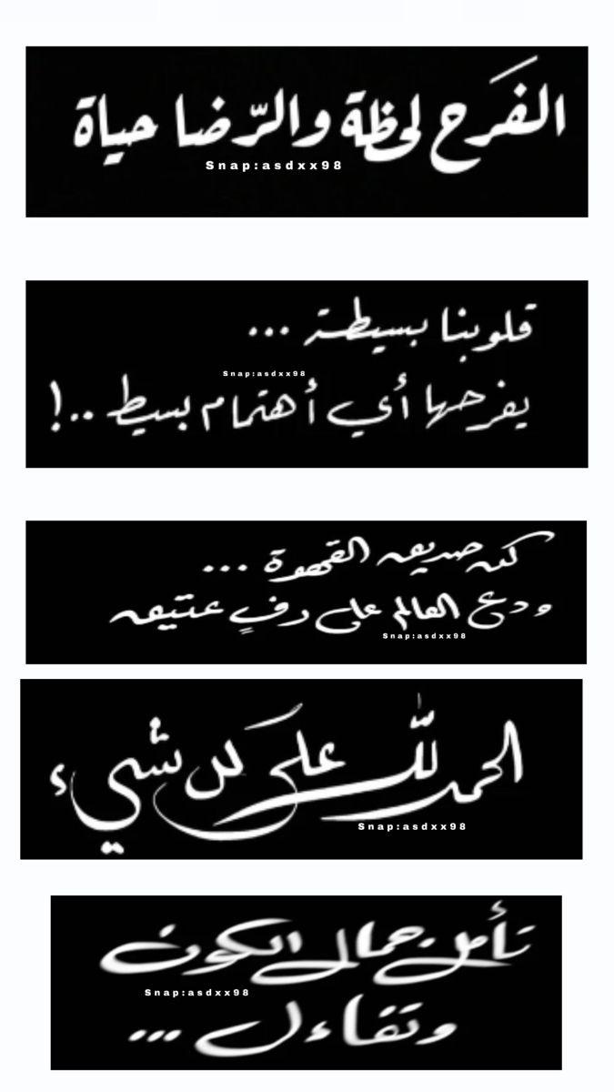 اقتباسات Wallpaper Bible Poetry Quotes Arabic Quotes