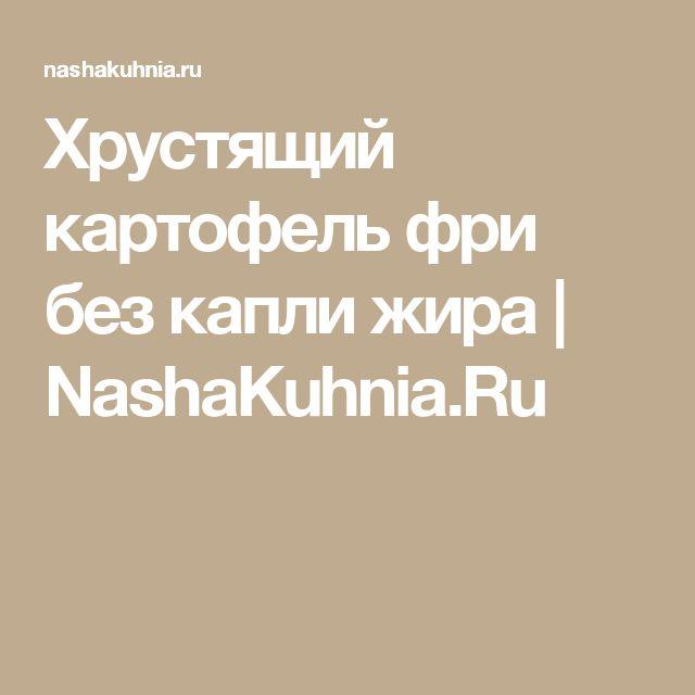 Хрустящий картофель фри без капли жира | NashaKuhnia.Ru