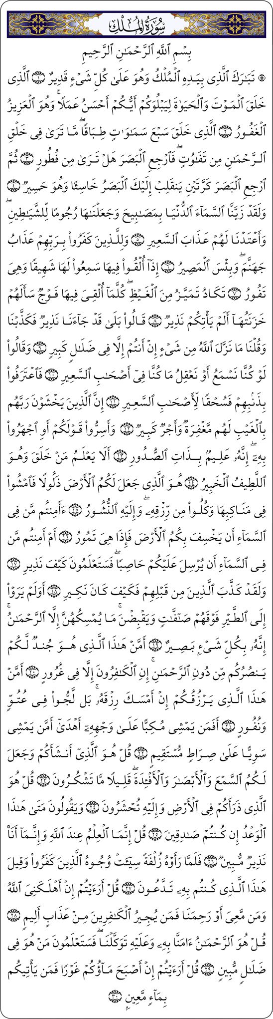 سورة الملك☁️.. اقرؤها قبل النوم كل يوم تنجي من عذاب ألقبر ..✨