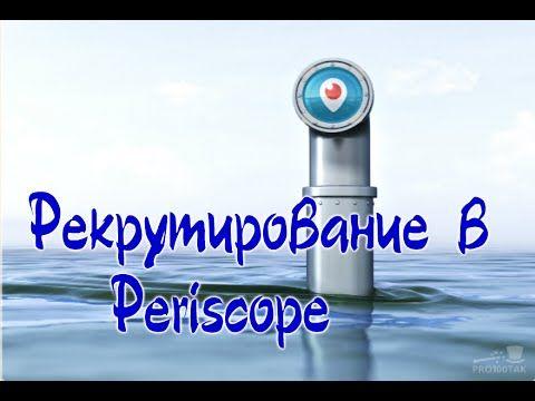 Установка Periscope на компьютер. Рекрутирование в Перископ. Periscope.