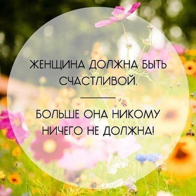 настолько женское счастье цитаты в картинках столице россии