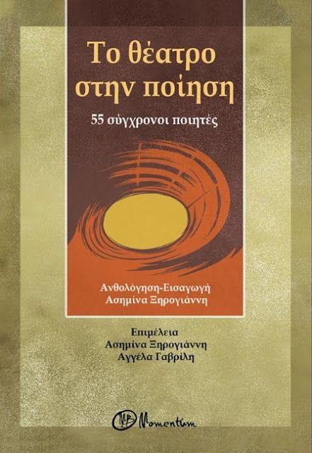 Το θέατρο στην ποίηση: 55 σύγχρονοι ποιητές #book #poetry #theater #theatro http://fractalart.gr/to-theatro-stin-pioisi/