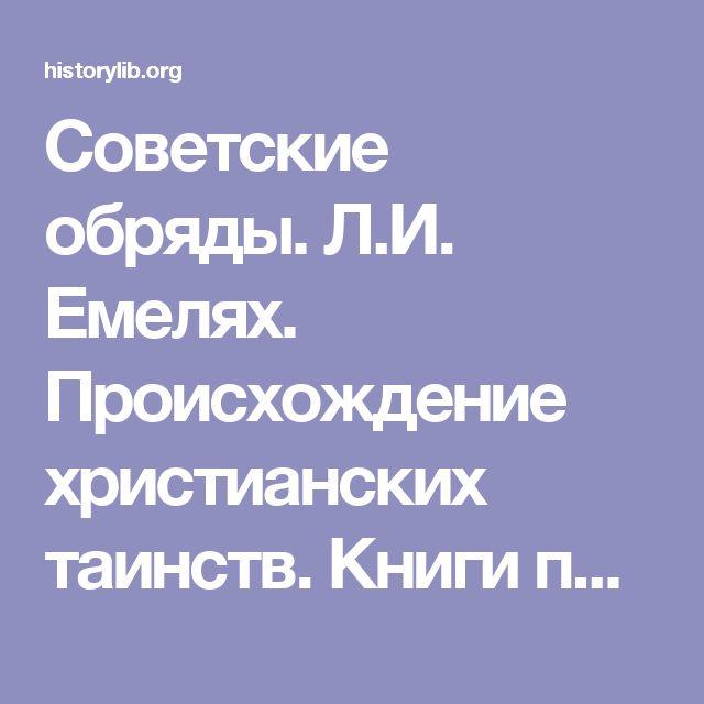 Советские обряды. Л.И. Емелях. Происхождение христианских таинств. Книги по истории онлайн. Электронная библиотека