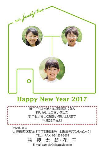 お洒落な家系図デザイン。3人家族用です。 #年賀状 #デザイン #酉年