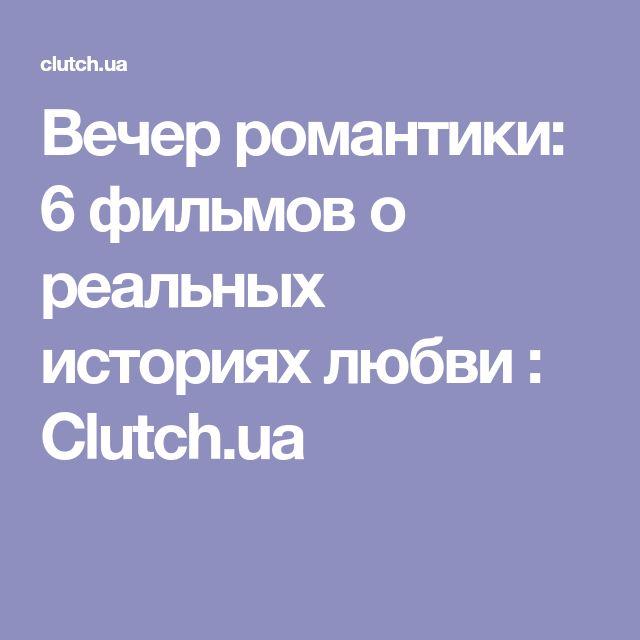 Вечер романтики: 6 фильмов о реальных историях любви : Сlutch.ua