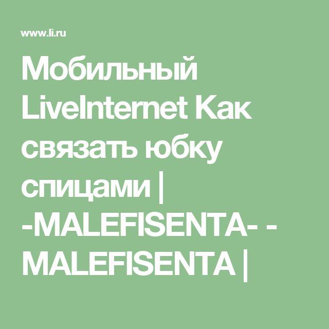 Мобильный LiveInternet Как связать юбку спицами   -MALEFISENTA- - MALEFISENTA  