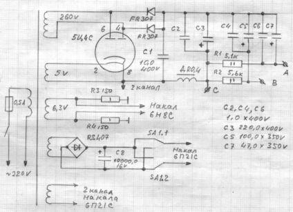 Принципиальная схема блока питания  усилителя SE на 6Н8С и 6П21С