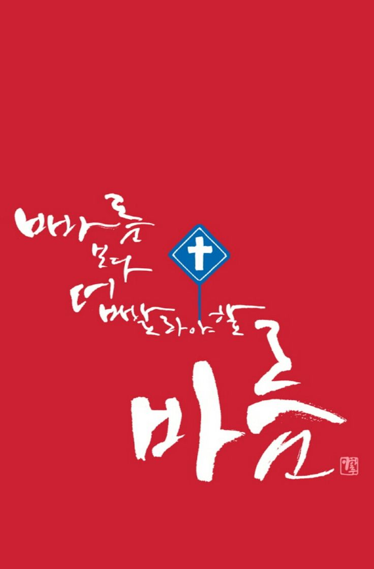 캘리그라퍼 이하루. 손글씨학교. 내손's토리예술시장.하늘담빛.  http://m.cafe.naver.com/leeharucalligraphy