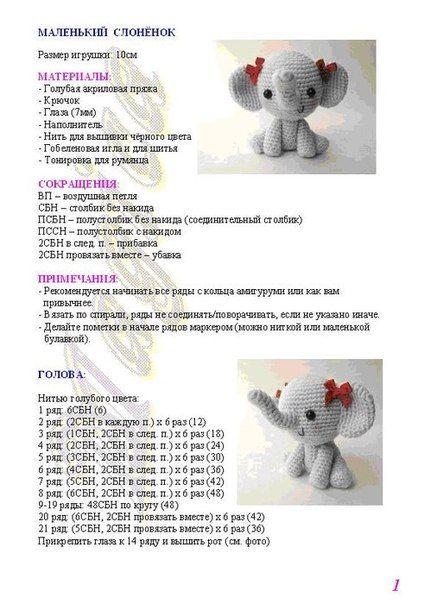 Игрушки вязанные крючком, схемы слоника / Вязание игрушек на спицах и крючком, схемы и описание / КлуКлу. Рукоделие - бисероплетение, квиллинг, вышивка крестом, вязание