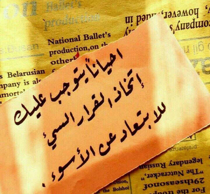 أحيانا يتوجب عليك اتخاذ القرار السئ للإبتعاد عن الأسوء Arabic Words Words Jesus Art