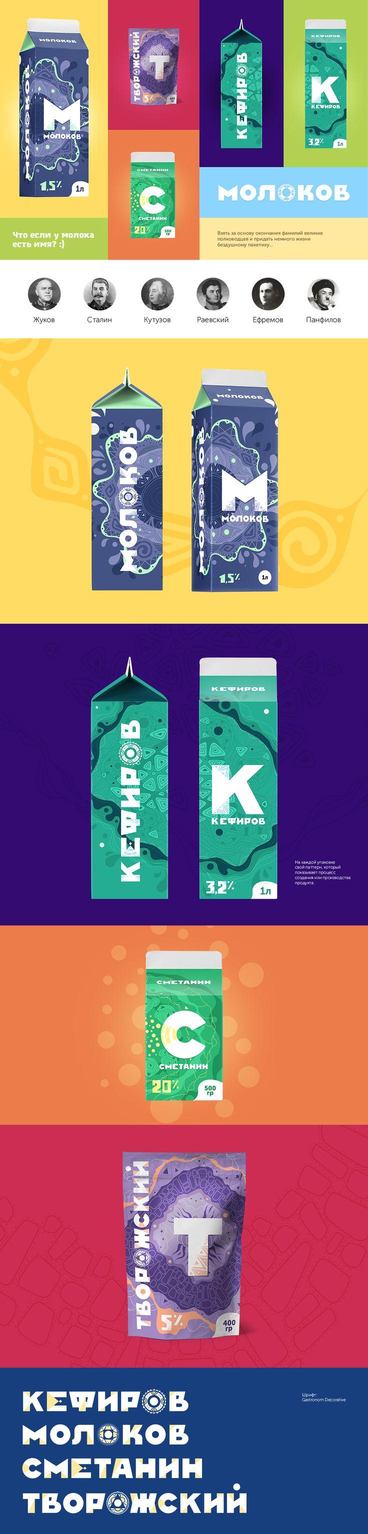 МОЛОКОВ Package © Даулет Алшынбаев Colorful packaging branding PD