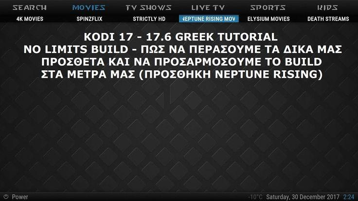 Kodi 17 - 17.6 Greek Tutorial - No Limits Built - Πως να περάσουμε νέα π...