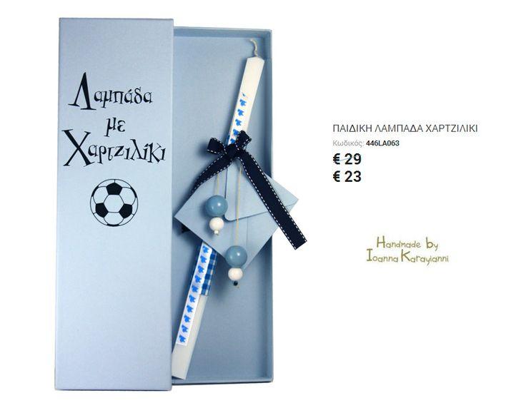 http://kosmima.gr/el/lampades/19230-paidikh-lampada-xartziliki.html