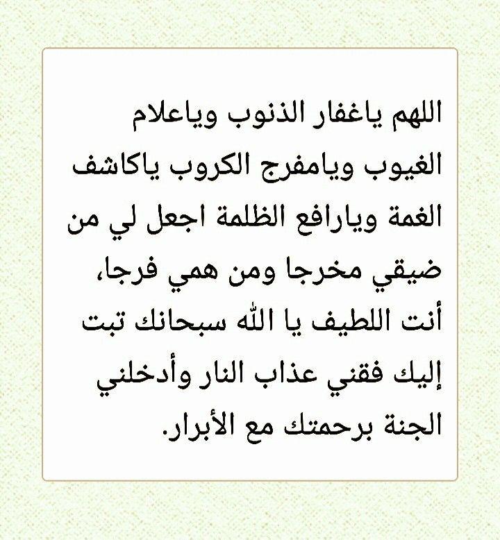 Pin By Alia On Douaa Duaa Islam Islam How To Plan