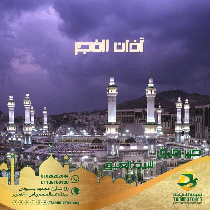 أذان الفجر Fajr Tours Poster Movie Posters