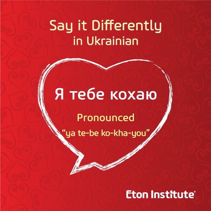 Learn to say 'I love you' in the Ukrainian language, the official language of Ukraine.