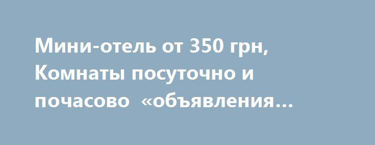 Мини-отель от 350 грн, Комнаты посуточно и почасово «объявления Киев» http://www.pogruzimvse.ru/doska232/?adv_id=6951  Приглашаем Вас посетить новый мини-отель SkyHome. Это уютный отель на левом берегу Киева (метро Позняки) с панорамным видом по оптимальной цене. Свежий дизайнерский ремонт 2015г, удобная мебель, наличие всего необходимого и радушный персонал создадут уют домашней обстановки. Новые ортопедические матрасы и специальные шторы дадут Вам возможность выспаться в любое время суток…