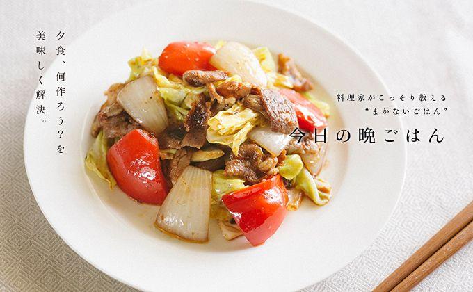 新キャベツと新玉ねぎの回鍋肉のレシピ・作り方 | 暮らし上手