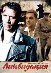 Сериал Ликвидация (2007). На дворе 1946 год. Война только закончилась, а Советская власть уже начала новую борьбу с многочисленными бандформированиями и диверсионными группами, которые очень сильно мешают послевоенному восстановлению страны.Одесса, преступность во главе всего. В городе орудует группа бывших диверсантов, возглавляемая загадочным Академиком, которого не видели даже подчинённые. Банда грабит военные склады и планирует переправить оружие и продовольствие бандеровцам. Сталин…