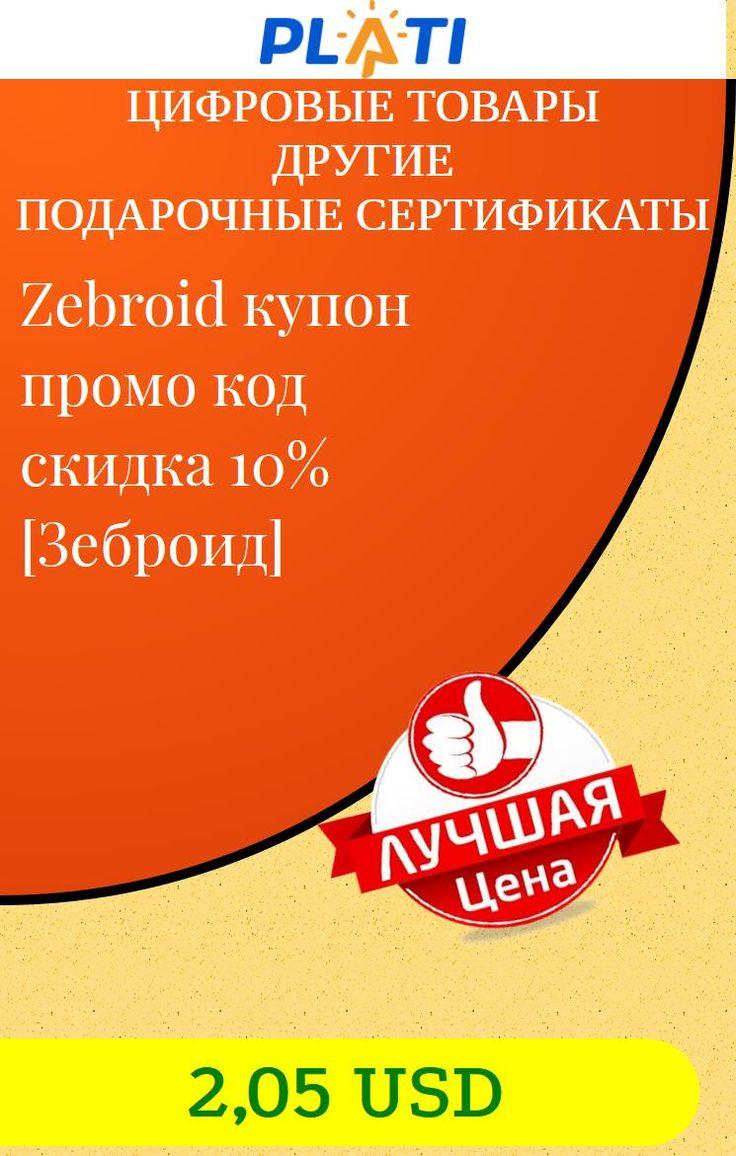 Zebroid купон промо код скидка 10% [Зеброид] Цифровые товары Другие Подарочные сертификаты
