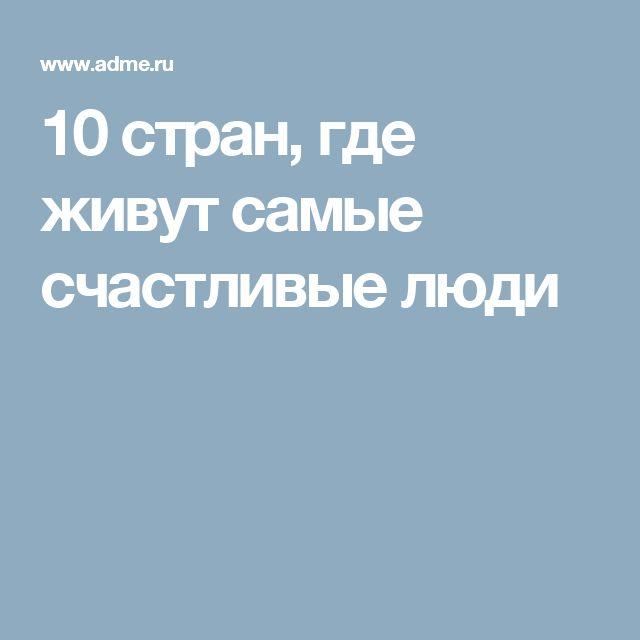 10стран, где живут самые счастливые люди