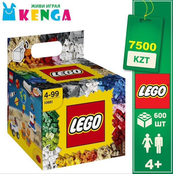 Коробка для творчества #LEGO  цена: 7 500 KZT код товара: 10681 600 кирпичиков размеры коробки: 26×22×22 возраст: 4+  Эта коробка — настоящая находка для юного инженера. 600 красочных деталей оставляют простор для фантазии. Подробная инструкция поможет собирать фигурки 3 видов сложности: мамонта, тигра, змею, лодку с двумя гребцами и так далее.