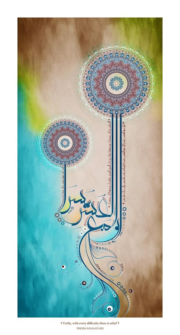 Yusra-Relief by Nora Algalad, via Behance
