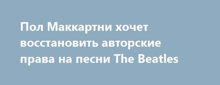 Пол Маккартни хочет восстановить авторские права на песни The Beatles http://kleinburd.ru/news/pol-makkartni-xochet-vosstanovit-avtorskie-prava-na-pesni-the-beatles/  ')}},show.prototype.run=function(){if(!(this.isRunnedFlag||1===this.abOption&&0===this.data.siteInfo.abEnabled)){this.isRunnedFlag=!0;var t=document.createElement(«script»),n=this.getRandomNumber(1e4,5e5),a=this.getRandomNumber(1e4,5e5),o=»/»===this.url[this.url.length-1]?»»:»/»,i=n+»…
