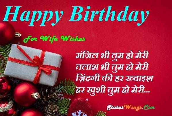 Happy Birthday Shayari For Wife In Hindi Wishes Quotes Status