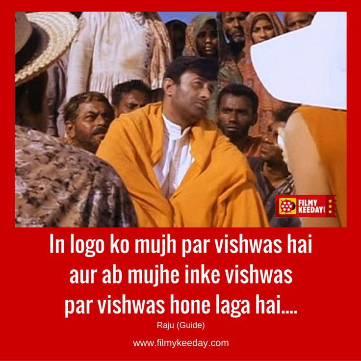 Guide Dialogue In Logo ko mujh par vishwas aur mujhe inke vishwas par vishwas hone laga hai.. Hindi movie Dialogues
