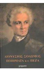 http://www.protoporia.gr/poiimata-kai-peza-dem-p-277613.html