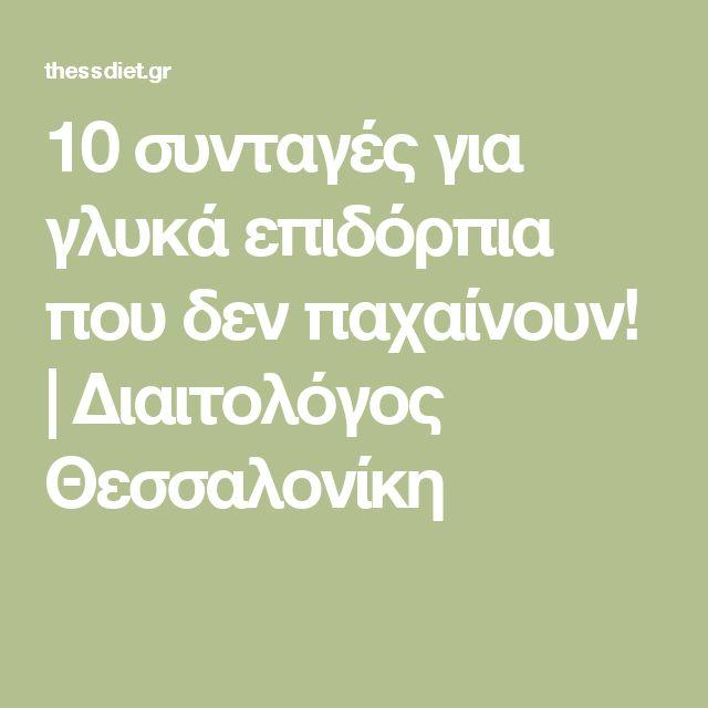10 συνταγές για γλυκά επιδόρπια που δεν παχαίνουν! | Διαιτολόγος Θεσσαλονίκη