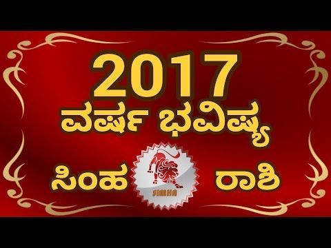 Rashi Bhavishya 2017 (Varsha Bhavishya 2017). Watch your Yearly Horoscope online in Kannada by Subscribing our Youtube Channel …