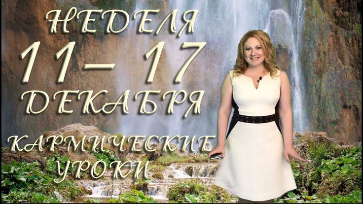 НЕДЕЛЯ 11– 17 ДЕКАБРЯ. КАРМИЧЕСКИЕ УРОКИ. Ведическая астрология