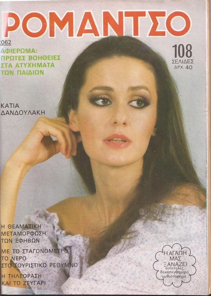 "greece cyprus 1982 greek #magazine ""romantso"" with katia dandoulaki on cover!    from $9.79"
