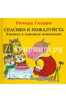 Ричард Скарри - Спасибо и пожалуйста. Книжка о хорошем поведении обложка книги