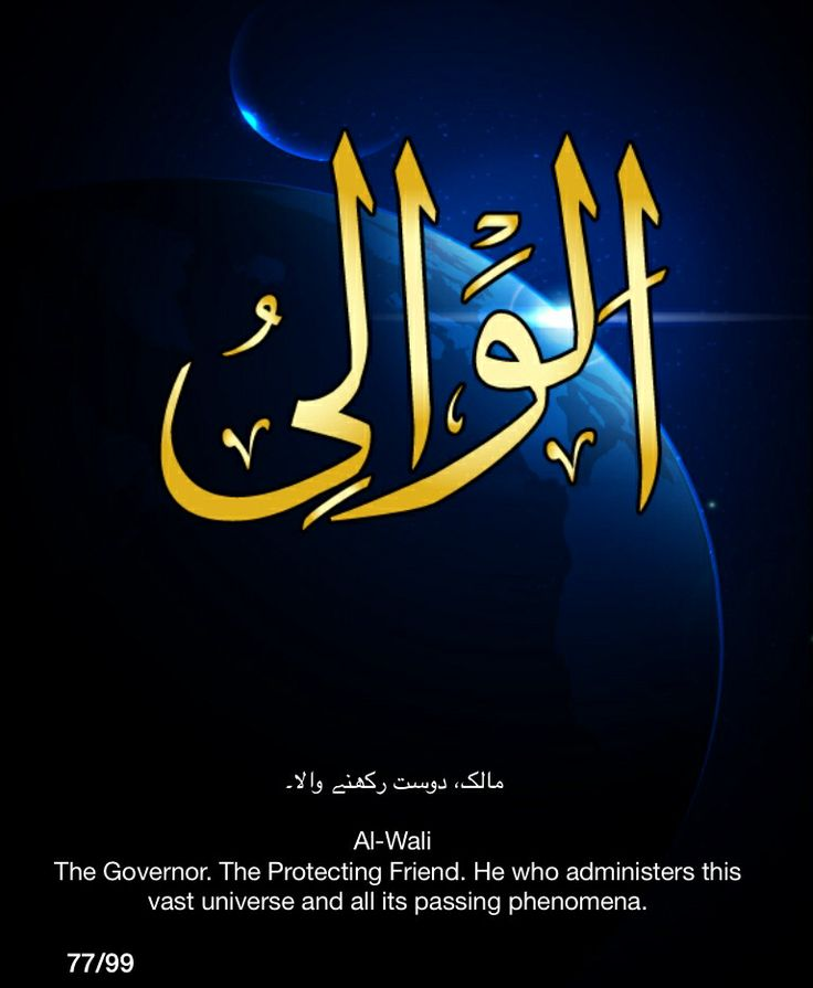 Al-Wali. The Protecting Friend.  He who administers this vast universe and all its passing phenomena.