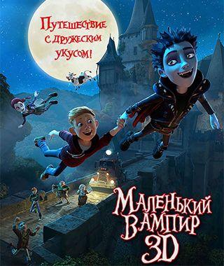 Маленький вампир 3D (02.11.2017) http://www.yourussian.ru/165745/маленький-вампир-3d-02-11-2017/   Темы вампиров всегда будоражили чужое воображение, и со временем, менялось представление о них. Все уже давно забыли, что упыри – это страшные полусгнившие создания, которые восстают из могил с целью убивать. Ведь гораздо интереснее наблюдать за красивыми или забавными существами. Кроме того, в современном кинематографе модно переворачивать все с ног на голову, то есть делать вампиров…
