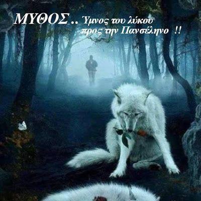 """Ψυχή και Αστρολογία   """"Psychology & Astrology"""": *Ο θρήνος του λύκου κάτω απ' την Πανσέληνο*"""
