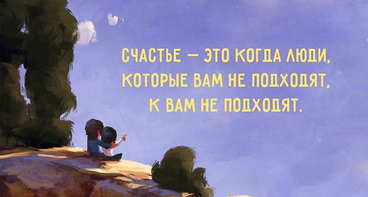 Счастье— это когда люди, которые вам неподходят, квам неподходят