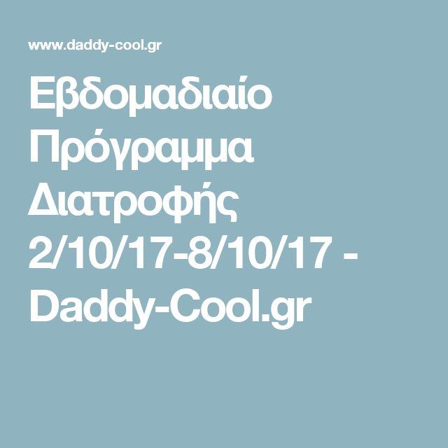 Εβδομαδιαίο Πρόγραμμα Διατροφής 2/10/17-8/10/17 - Daddy-Cool.gr