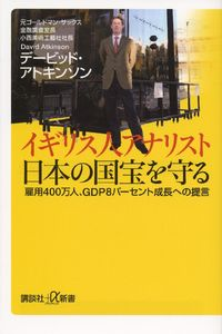 イギリス人アナリスト 日本の国宝を守る 雇用400万人、GDP8パーセント成長への提言【楽天ブックス】元ゴールドマンサックスのカリスマアナリストとして日本の金融再編に多大な影響力を与えながら、日本の国宝・重要文化財を守る江戸時代より続く老舗企業の経営者へと転身したデービッド・アトキンソン氏が、オックスフォードの日本学とゴールドマンサックスの財務分析を駆使し、「日本」の経済と文化を深く考察。日本人だけが知らない「日本の弱みと強み」をわかりやすく解説する。