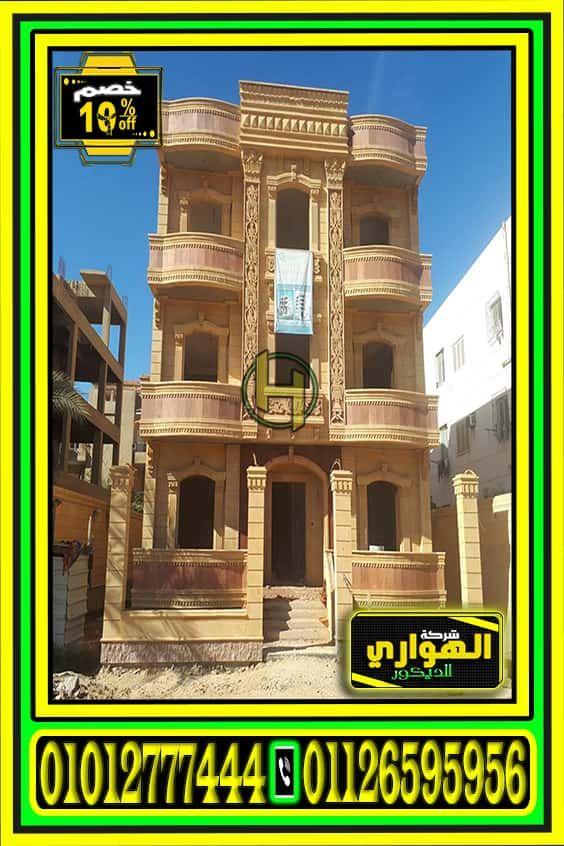 واجهات منازل 2021 واجهات منازل مصرية سعر متر الحجر الهاشمي 2021 In 2021 House Styles Poster Mansions