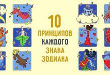10 принципов каждого знака зодиака