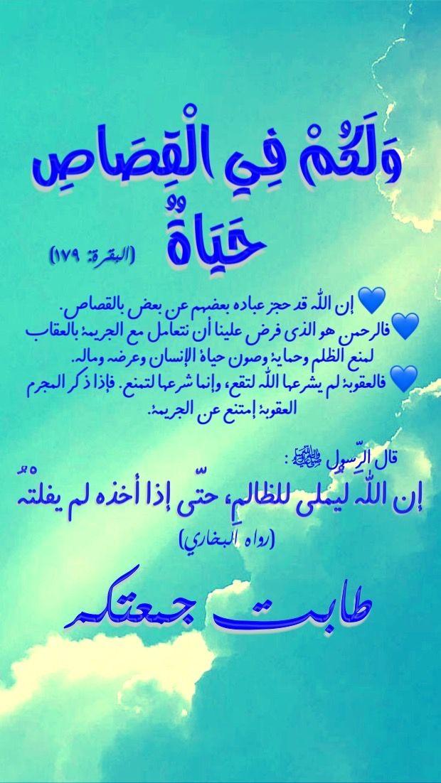 Pin By Lovely On Jumu Ah Mubaarakah In 2020 Quran Tafseer Quran Arabic Calligraphy