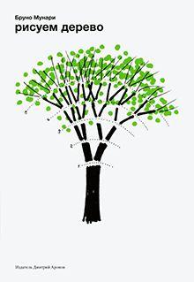 Книга «Рисуем дерево» Бруно Мунари - купить книги в интернет-магазине Москва | 978-5-94056-037-1