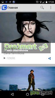 ELLO 2.87.01 http://prosmart.by/android/soft_android/multimedia_android/17437-ello-1161.html    Музыкальный канал ELLO. Самая лучшая музыка от ELLO в формате HD. Начните смотреть музыкальные видео ваших любимых артистов ELLO. Каждый день мы добавляем новые премьеры. Наслаждайтесь музыкой разных жанров - поп, рок, джаз, инди, R'n'B, рэп, хип-хоп, танцевальная и электронная музыка. Делитесь любимыми видео со своими друзьями. Формируйте свой список понравившихся видео - добавляйте в Избранное…