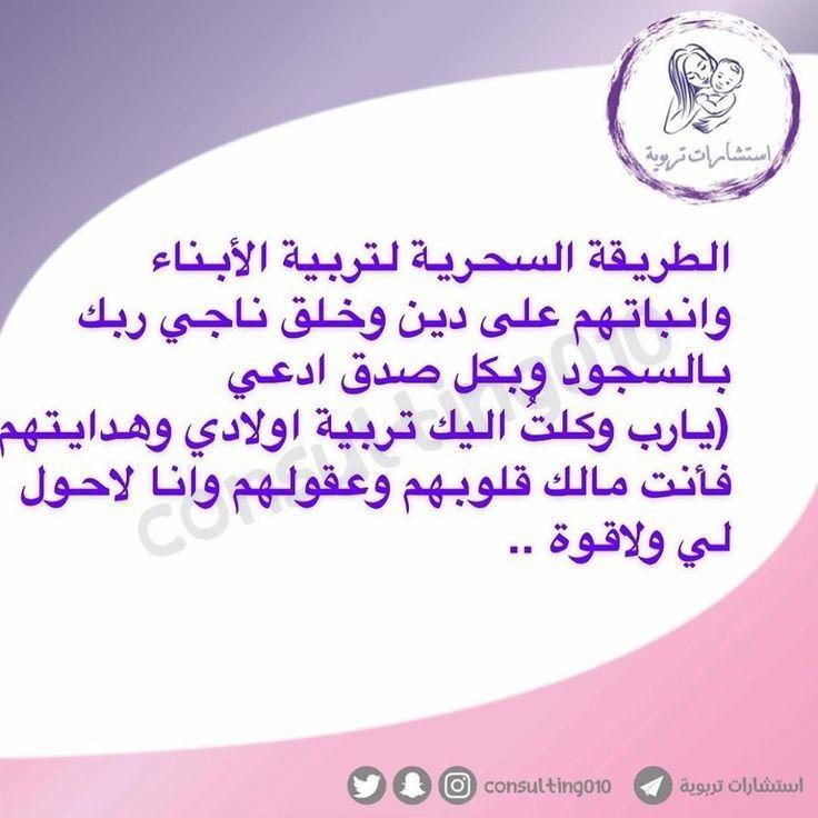 Pin By Um Alhasan On نصاٸح في تربیة الأولاد Islam Facts Quran Quotes Verses Quran Quotes