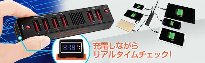 モニタリング付デスクトップ充電タップ Ultra65 SD-PERU6AC -  リアルタイムに電流電圧をチェックできるモニタリング機能付 最大6.5アンペア対応の高品質安全設計デスクトップ充電タップ