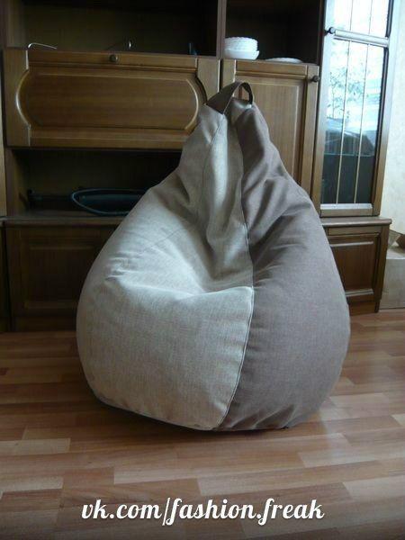 Шьём кресло мешок